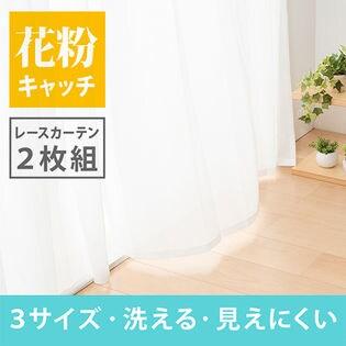 【幅100×丈176(cm)】ミラーレースカーテン 2枚組【花粉キャッチ 遮像 UVカット】