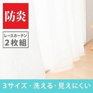 【幅100×丈198(cm)】ミラーレースカーテン 2枚組【防炎効果 UVカット 遮像】