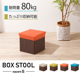 【オレンジ】折り畳みボックススツール Sサイズ