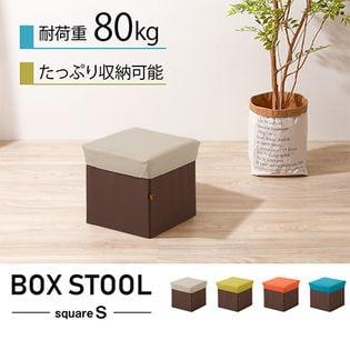 【ベージュ】折り畳みボックススツール Sサイズ