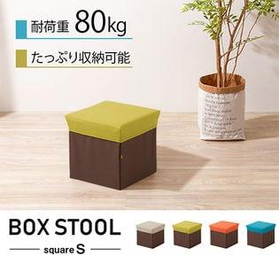 【グリーン】折り畳みボックススツール Sサイズ