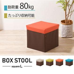【オレンジ】折り畳みボックススツール Lサイズ