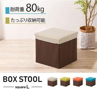 【ベージュ】折り畳みボックススツール Lサイズ