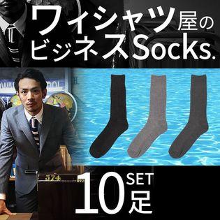 【ダーク10足組/25-27cm】靴下10足セット 抗菌 防臭 吸水速乾 紳士 リブ編み