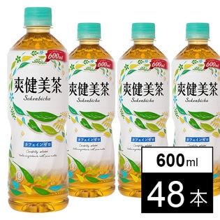【48本】爽健美茶 PET 600ml