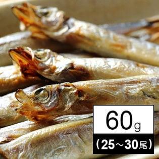 北海道広尾産の本乾ししゃも 60g(25~30尾)