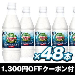 【48本】カナダドライクリアスパークリング 430mlPET