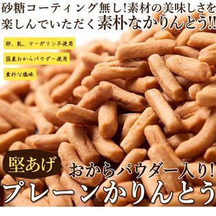 【お徳用1kg】堅あげ おから入りプレーンかりんとう(250g×4袋)