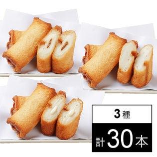 【30本】北海道産パンカマ3種詰め合せ
