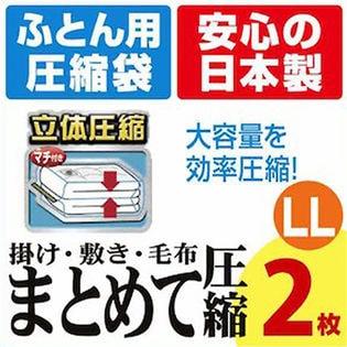 布団まとめて圧縮袋 LLサイズ2枚入 品質保証書付
