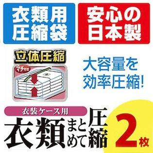 衣類まとめて圧縮袋 衣装ケース用 2枚入 品質保証書付