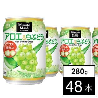 【48本】ミニッツメイドアロエ&白ぶどう 280g缶