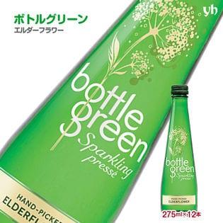 【計12本】ボトルグリーン フ エルダーフラワー 275ml