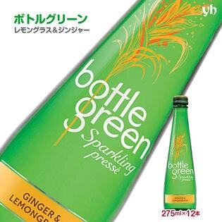 【計12本】ボトルグリーン レモングラス&ジンジャー 275ml