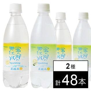 【48本】蛍の郷の天然水スパークリング(レモン・グレープフルーツ各24本) 500ml