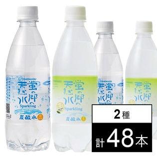【48本】蛍の郷の天然水スパークリング(プレーン・グレープフルーツ各24本) 500ml