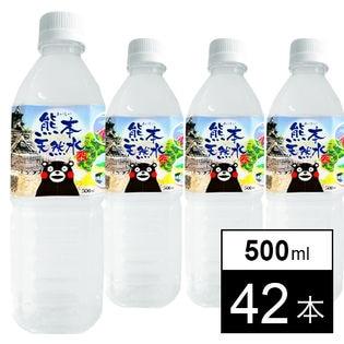 くまモンのシリカ天然水(阿蘇外輪山)500ml×42本