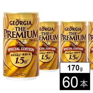 【60本】ジョージアザ・プレミアムスペシャルエディション 170g缶