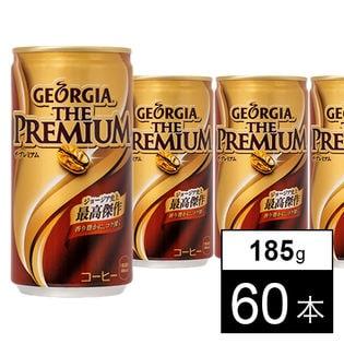 【60本】ジョージアザ・プレミアム 缶 185g