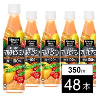 【48本】ミニッツメイド1日分のマルチビタミン 350mlPET
