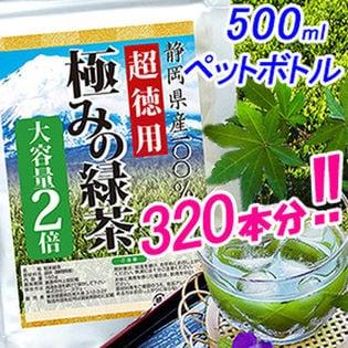 大容量2倍超徳用極みの緑茶 | 500mlペットボトル320本分!