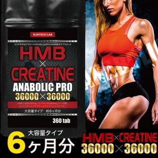 HMB×クレアチン ANABOLIC PRO 36000×36000 大容量約6ヶ月分/360粒