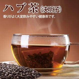 ハブ茶(決明子)ティーバッグ2g×100包