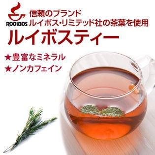 ルイボスティー・スーペリアグレード茶葉使用ティーバッグ 100包(50包×2袋)