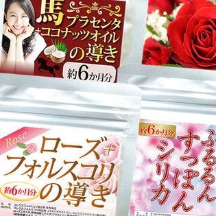 [人気サプリ詰め合わせ]美容ダイエットサプリ3種セット
