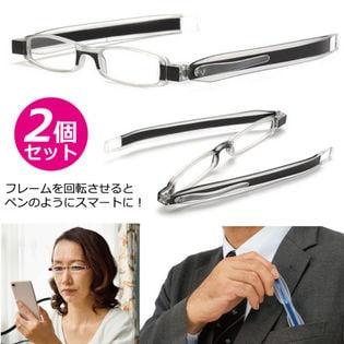 [2個セット]折りたたみ式メガネ型ルーペ/おしゃれでコンパクト!ルーペがここまでスタイリッシュに!
