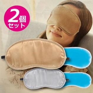 温冷両用 3WAYジェルアイマスク 2個セット