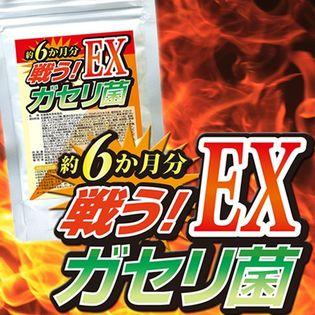 戦うガセリ菌EX 360粒 約6か月分