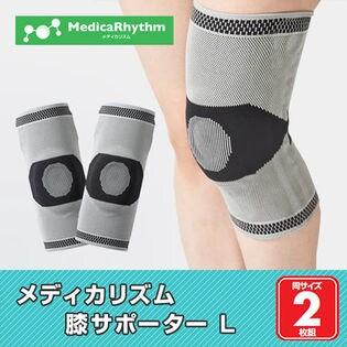【Lサイズ】メディカリズム 膝サポーター2枚組