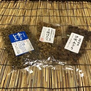 【計170g】味付焼ほたて+貝柱入り・珍味しじみ+汐吹あさり 人気の三大貝珍味3点セット!