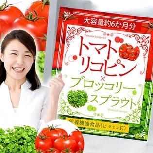 【大容量約6か月分】トマトリコピン&ブロッコリースプラウト 栄養機能食品(ビタミンE)