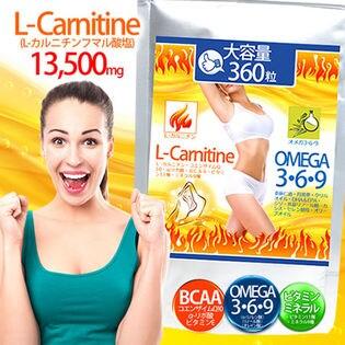 《大容量約6か月分》L-カルニチン&オメガ3・6・9