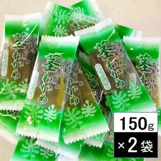 【計300g(150g×2袋)】茎わかめ 珍味