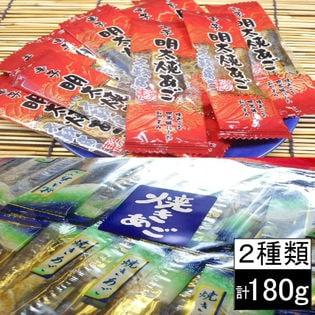 【計180g】九州の味 辛子明太焼あご(80g)&味付焼きあご(100g)