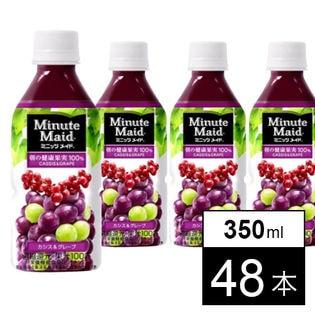 【48本】ミニッツメイドカシス&グレープ 350mlPET