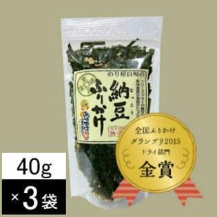 【計120g(40g×3袋)】納豆ふりかけ 全国ふりかけグランプリ2015 金賞受賞