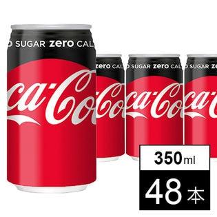 【48本】コカ・コーラゼロシュガー 350ml缶