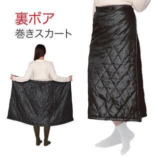 裏ボア巻きスカート