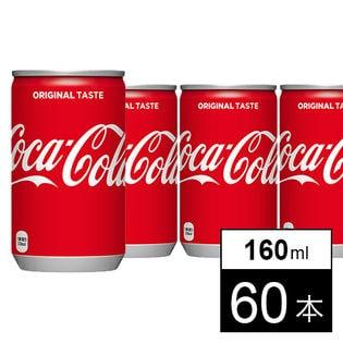 【60本】コカ・コーラ 160ml缶