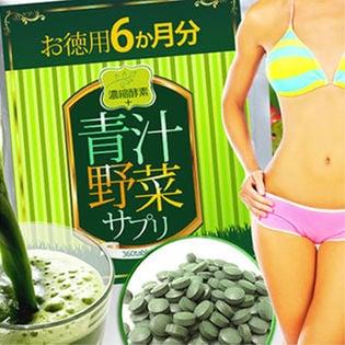 お徳用6か月分【濃縮酵素+青汁野菜サプリ】