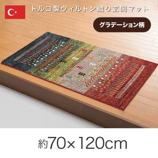 【70×120cm/グラデーション柄】トルコ製ウィルトン織玄関マット