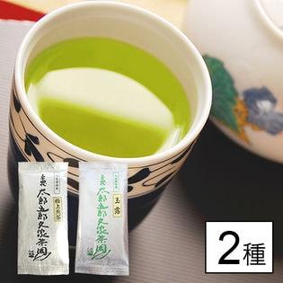600年の伝統 八女茶発祥家第34代太郎五郎久家茶園 極上煎茶・玉露 飲み比べセット