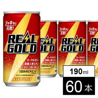 【60本】リアルゴールド 190ml缶