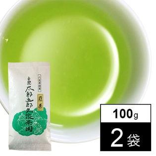 600年伝承の味 八女茶発祥家第34代太郎五郎久家茶園『特上煎茶』100g×2袋セット
