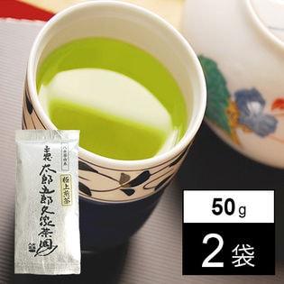 600年伝承の味 八女茶発祥家第34代太郎五郎久家茶園『極上煎茶』黒峰 50g×2袋セット