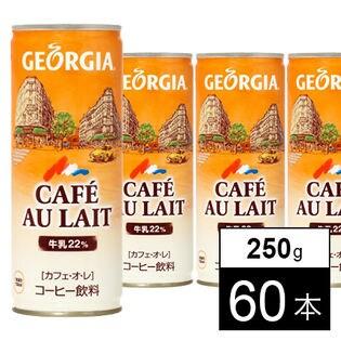 【60本】ジョージアカフェ・オ・レ 250g缶